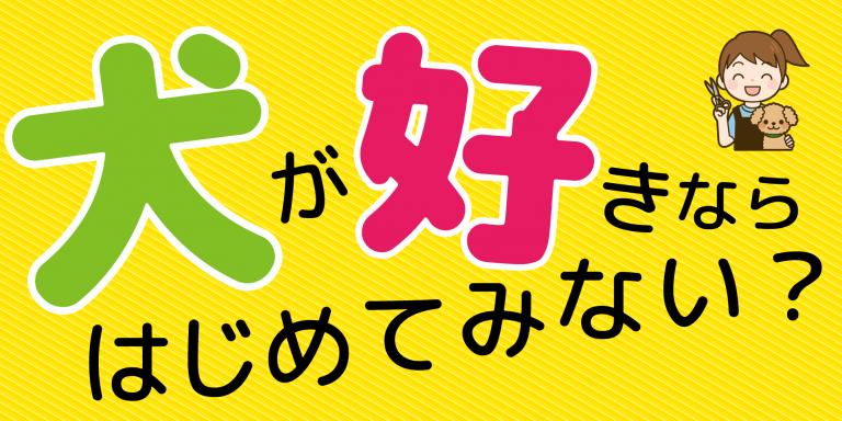 IPCプロチャレンジ開校!